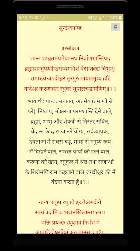 Sunderkand, Hanuman Chalisa - Paath and audio screenshots 2