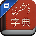 Chinese Urdu Dictionary icon