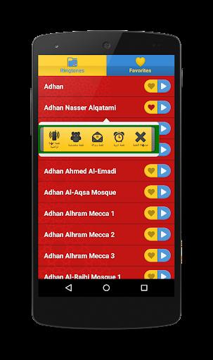 نغمات اصوات الأذان رمضان 2015 app (apk) free download for Android/PC/Windows screenshot