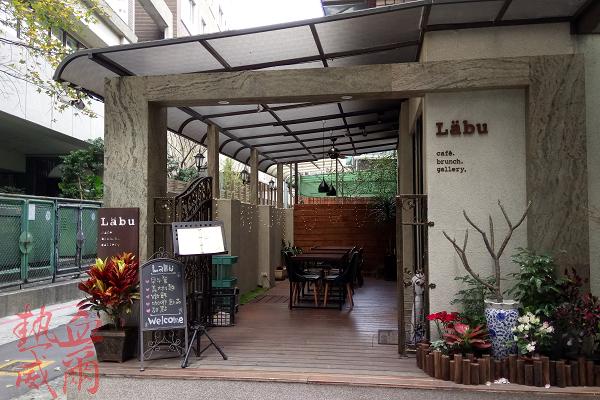 食記:Labu Cafe(菈柨咖啡)@ 東門捷運站