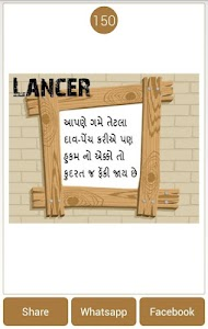 Famous Gujarati Quotes Images screenshot 2