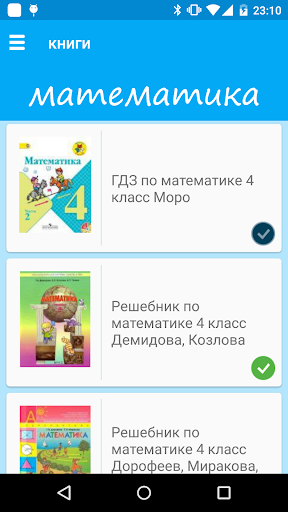 Resheba (ГДЗ Решеба) screenshot