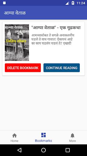 Marathi Mystery Story u0906u0917u094du092fu093e u0935u0947u0924u093eu0933 40.0 screenshots 3