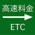高速料金ナビ(高速料金・渋滞情報) icon