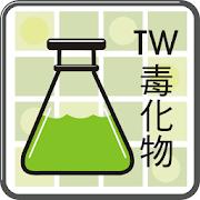 台灣化學物質