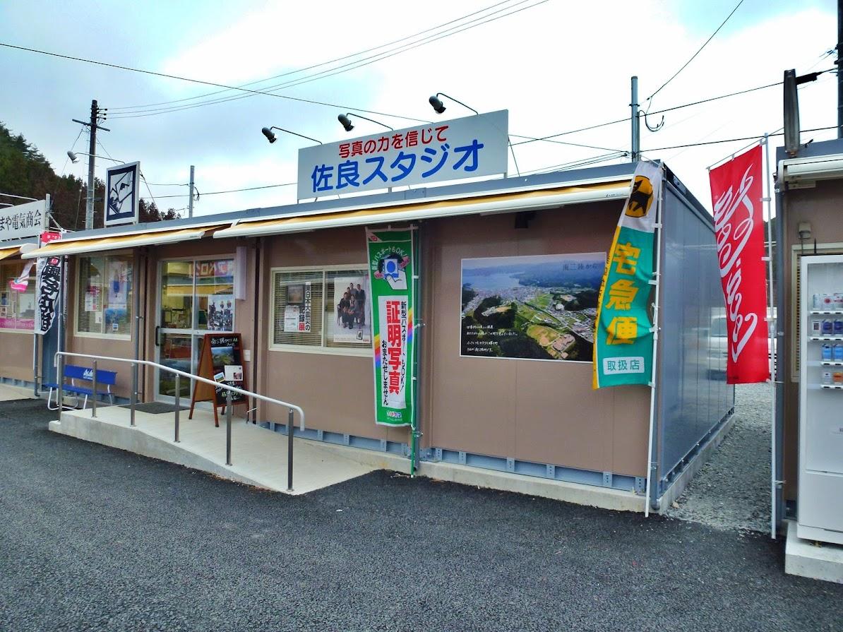 佐良スタジオ
