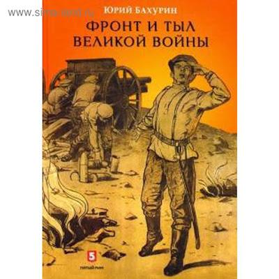 Фронт и тыл Великой войны. Бахурин Ю.