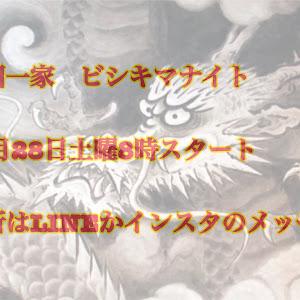 LS USF40のカスタム事例画像 まるLS460→京相一家京都支部さんの2020年11月03日15:03の投稿