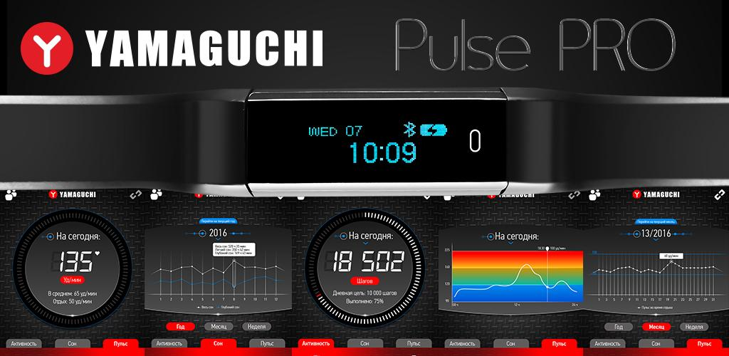 Download Pulse Pro APK latest version app for android devices