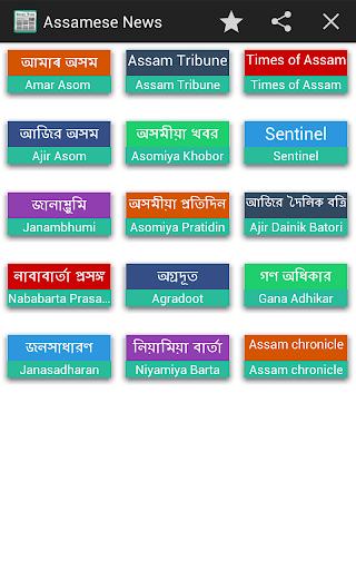 Assamese News - All Newspapers