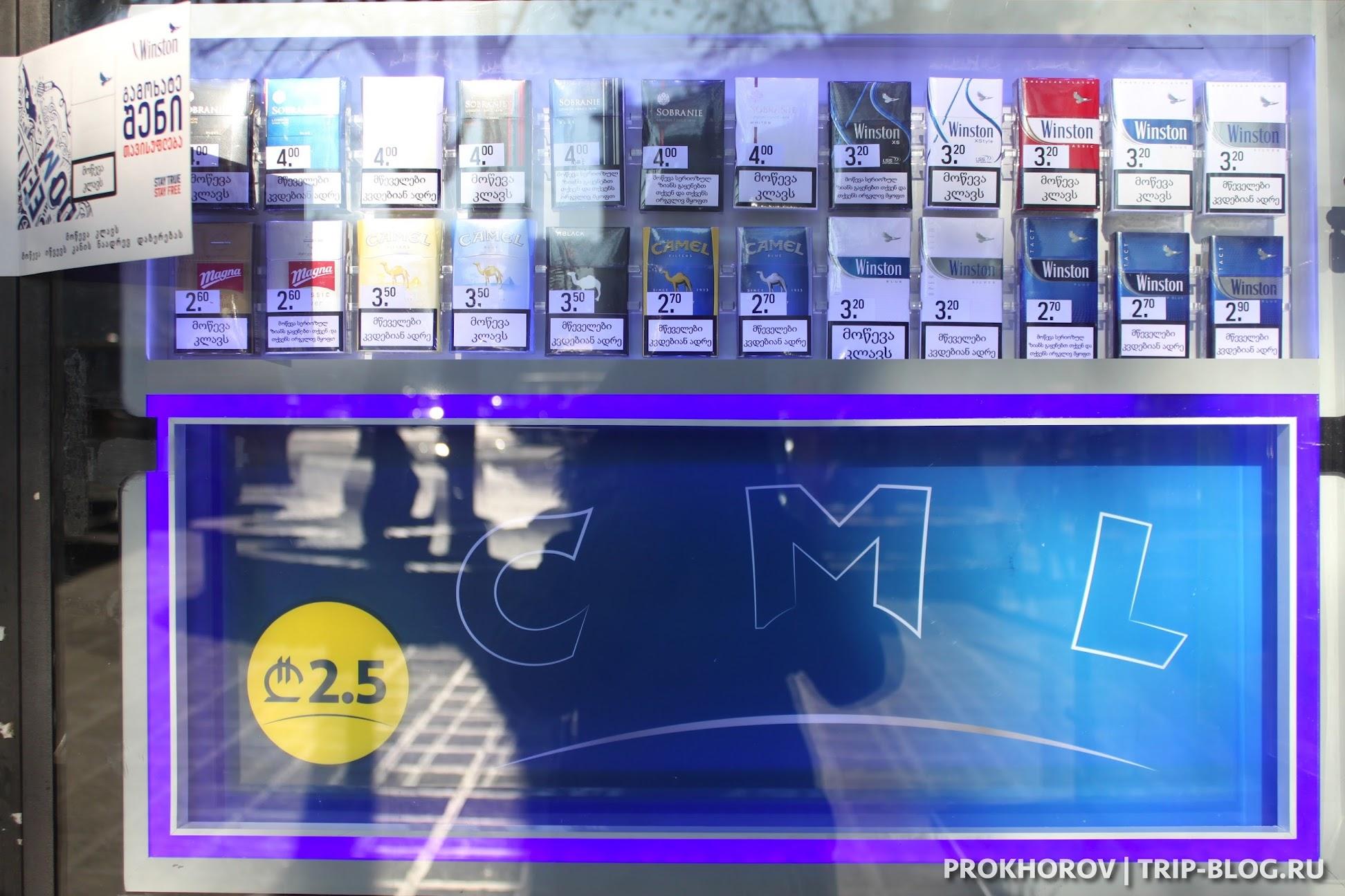сигареты в грузии цены