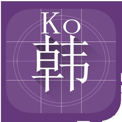 大家学韩语