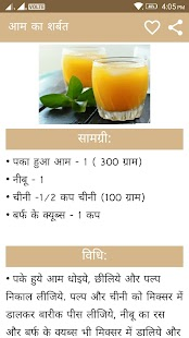 Download Ice-Cream, Sharbat(Juice) Recipes in Hindi For PC Windows and Mac apk screenshot 6