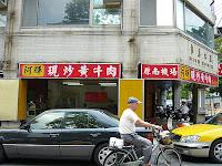阿輝牛肉店
