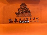 熊本長崎蜂蜜蛋糕西點麵包烘焙坊