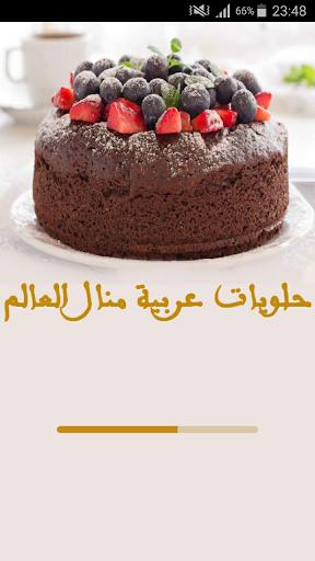 حلويات عربية من منال العالم