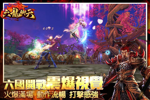 六龍御天 screenshot