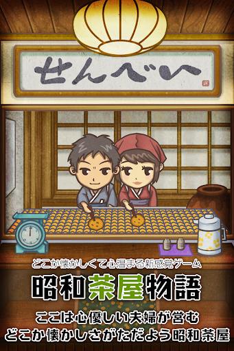 昭和茶屋物語~どこか懐かしくて心温まる新感覚ゲーム~