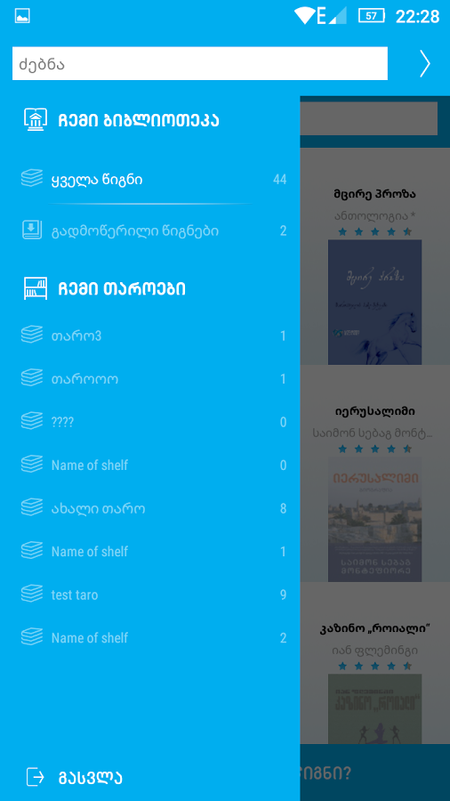 SABA Reader- screenshot