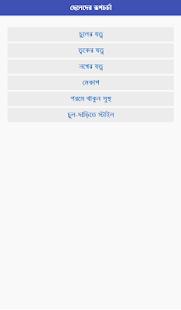 রূপচর্চা - Rupchorcha - náhled