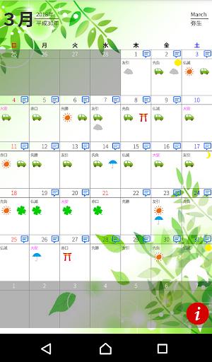 開運福暦カレンダー 2019 screenshot 9