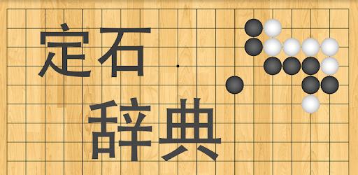 How did you learn joseki? : baduk - reddit.com