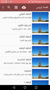 قصة باريس - náhled