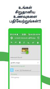 Siruthaniya Unavugal Millet Siru Thanyam Recipes - náhled
