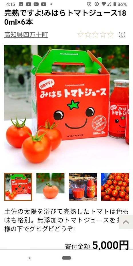 さとふる 高知県トマトジュース6本セットの申込画面