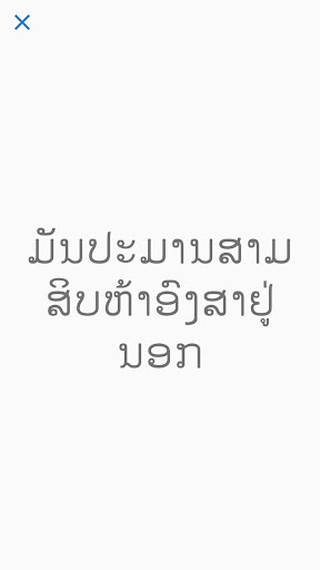 Learn Lao Free To Communicate