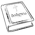 ბიბლია icon