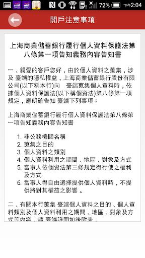 免費下載財經APP|上海商業儲蓄銀行『線上開戶』 app開箱文|APP開箱王