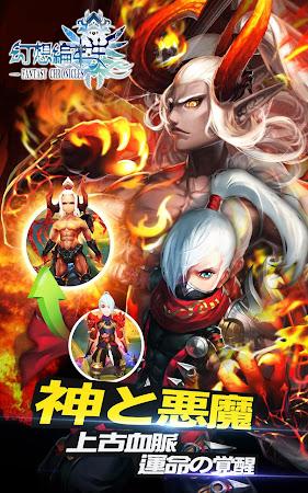 《幻想編年史 - 紅蓮戰火》 3.3.3 screenshot 641293
