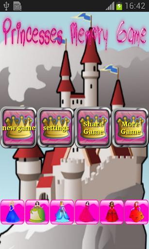 王女の記憶ゲーム