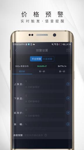 AICoin 1.8.5 screenshots 4