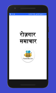 Rojgar Samachar App in Hindi - Sarkari Naukri- screenshot thumbnail