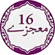 Download 16 Mujazay Urdu For PC Windows and Mac