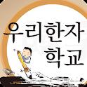 우리한자 학교 (한자 교육) 앱북 icon