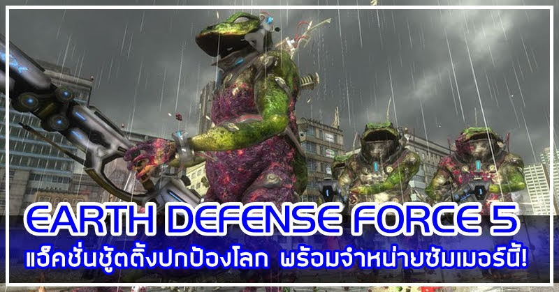 [EARTH DEFENSE FORCE 5] พร้อมจำหน่ายซัมเมอร์นี้!