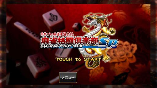 MAH-JONG FIGHT CLUB Sp 2.0.1 screenshots 4