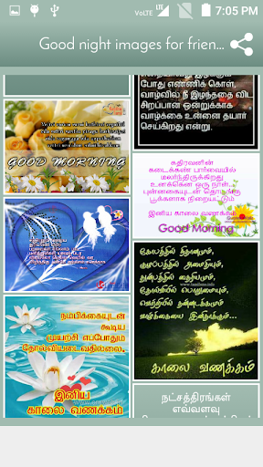 Good night images for friends - Tamil 1.3.3 screenshots 2