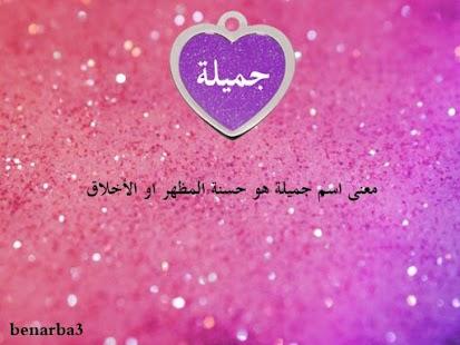 معاني أسماء بنات - náhled