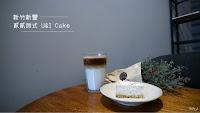 貳貳甜式 U&I Cake