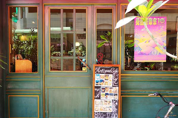 Antigua Cafe 安堤瓜