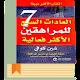 كتاب العادات السبع للمراهقين الاكثر فعالية Download for PC Windows 10/8/7