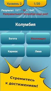 Столицы мира - викторина_4