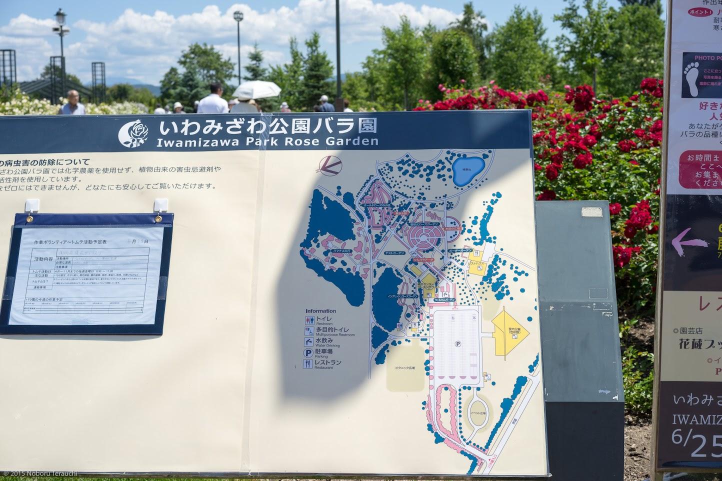 いわみざわ公園バラ園案内図