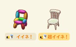 イイネ家具の画像