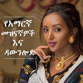 Amharic Entertainment Shows