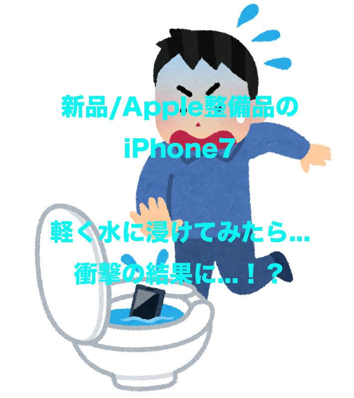 新品(整備交換品)のiPhone7をヒカキンのごとくお風呂に落としたら…